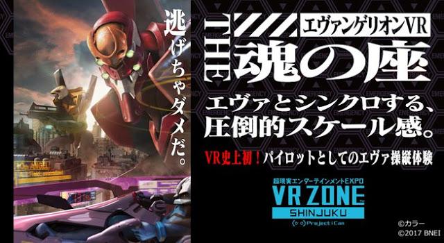 Evangelion tendrá su juego de realidad virtual 1