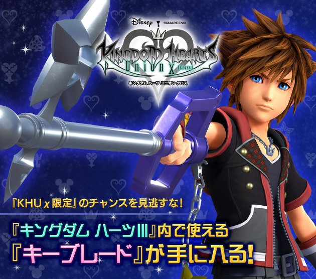 Kingdom Hearts 3 llave espada