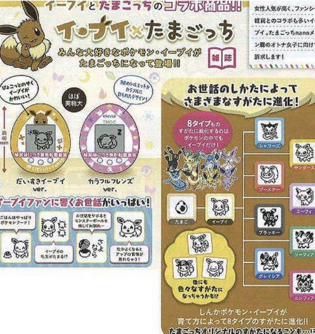 Se filtra tamagotchi de Pokémon con Eevee de protagonista
